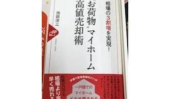 """""""お荷物""""マイホーム高値売却術"""
