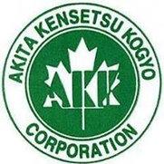 秋田建設工業株式会社さんの写真