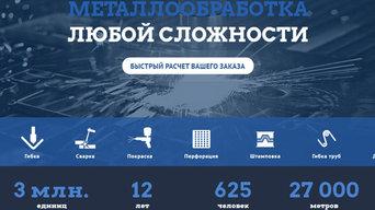 Металлообработка в Екатеринбурге. Услуги металлообработки