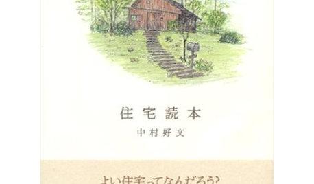 建築家の住宅論を読む(5)~中村好文~