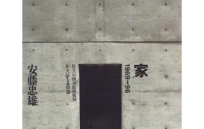 建築家の住宅論を読む(10)~安藤忠雄『家 1969-96』と『安藤忠雄 住宅』~