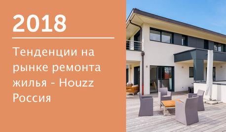 2018 Тенденции на рынке ремонта жилья — Houzz Россия