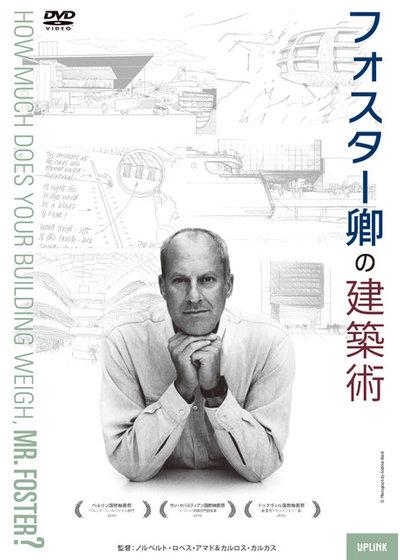 映画『フォスター卿の建築術』