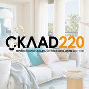 Фото пользователя «Склад 220» — профессиональный подход к освещению