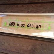 KOU plus designさんの写真