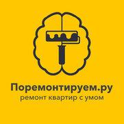 Фото пользователя Поремонтируем.ру