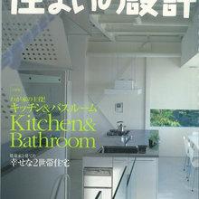 雑誌「住まいの設計」掲載記事を紹介!  2Fワンルーム・こだわりのキッチンとバスルーム (駒沢大学の家)