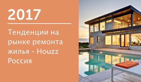 Тенденции на рынке ремонта жилья — Houzz Россия 2017
