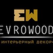 Фото пользователя Evrowood