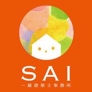 SAI一級建築士事務所さんの写真