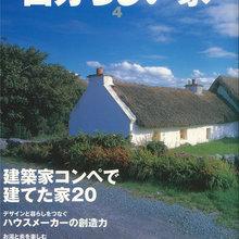 雑誌「住まいの設計」掲載記事を紹介!シルバー(金属)&ホワイト(塗壁・タイル) (浜田山の家)