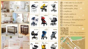 Салон товаров для малышей
