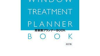 窓装飾プランナーBOOK
