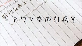 時短家事コーディネーター®Basic講座