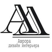 Фото пользователя АВРОРА дизайн интерьера