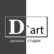 Фото пользователя D'art дизайн студия