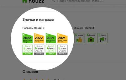 Houzz изнутри: Как получить значок Best of Houzz в 2022 году