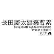 長田慶太建築要素さんの写真