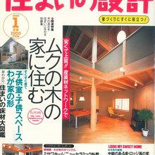 雑誌「住まいの設計」掲載記事を紹介!  蔵書数が多い学者のために工夫した山荘(小淵沢の家)