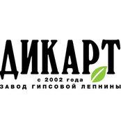 Фото пользователя ДИКАРТ завод гипсовой лепнины