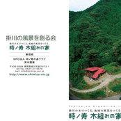掛川の風景を創る会さんの写真