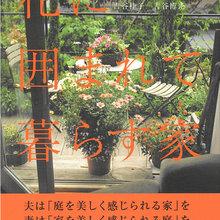 「花に囲まれて暮らす家」