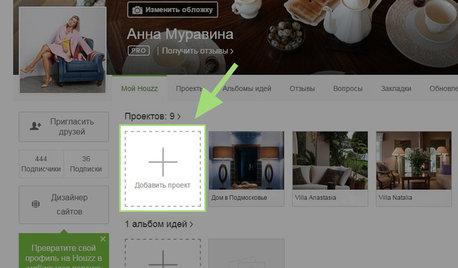 Houzz изнутри: Как загрузить фотографии в профиль