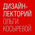 Фото профиля: Дизайн-лекторий Ольги Косыревой