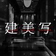 ¥28,000円撮影:建築撮影専門カメラマン 『建美写』(けんびしゃ)さんのプロフィール写真