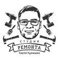 Фото профиля: Студия ремонта и дизайна Сергея Кузнецова