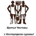 Фото профиля: Братья Чистовы