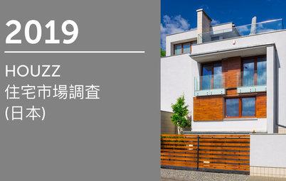 2019 HOUZZ 住宅市場調査  (日本)