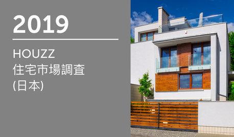 HOUZZ 住宅市場調査  (日本)