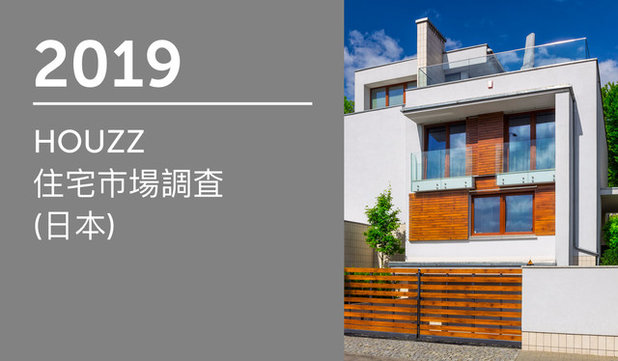 2019 JP Houzz State of the Industry