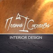 Фото пользователя Дизайнер интерьеров Полина Соколова