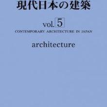 現代日本の建築vol-5