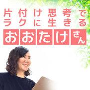 整理収納アドバイザー大竹洋子さんの写真