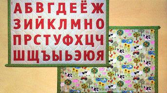 Авторский алфавитный коврик 85х55 см