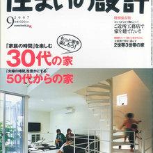 雑誌「住まいの設計」掲載記事を紹介!  白壁に光の陰影が映える家 (綱島の家)