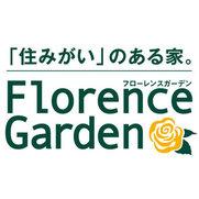Florence Garden(工藤建設株式会社 住宅事業部)さんの写真