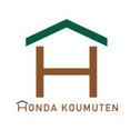 ハートホーム長崎 (有)本多工務店さんのプロフィール写真