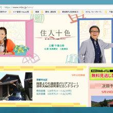 ◆テレビ放映「毎日放送:住人十色」放送内容を紹介! 大階段と内路地を彷徨う家  (自宅兼オフィス)