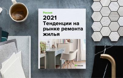 2021 Тенденции на рынке ремонта жилья — Houzz Россия