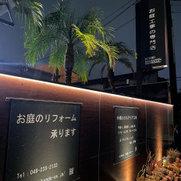 (有)近藤建材店さんの写真