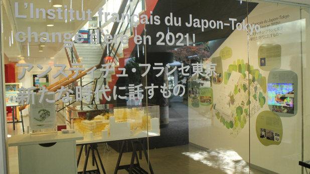 【東京】アンスティチュ・フランセ東京 新たな時代に託すもの
