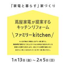 ⭐️〜 蔦屋家電が提案するキッチンリフォーム〜ファミリーkitchen  〜 ⭐️