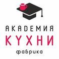 Фото профиля: Фабрика Академия кухни