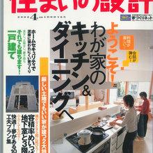 雑誌「住まいの設計」掲載記事を紹介!  スモール&ローコストハウス(鎌倉山の家)