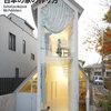6 Innovative New Japanese Houses