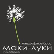 """Фото пользователя Ландшафтное Бюро """"Маки-Луки"""""""